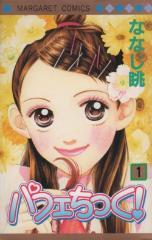 少女コミック[集英社]の人気漫画