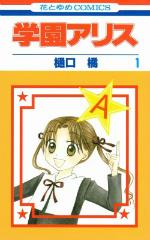 [樋口橘]の漫画全巻