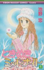 [池野恋]の漫画全巻