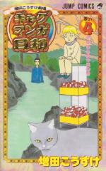 [増田こうすけ]の漫画全巻