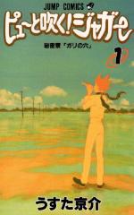 [うすた京介]の漫画全巻