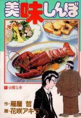 [花咲アキラ]の漫画全巻