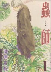 [漆原友紀]の漫画全巻