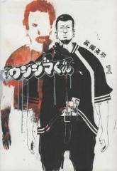 [真鍋昌平]の漫画全巻