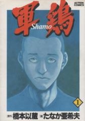 [たなか亜希夫]の漫画全巻