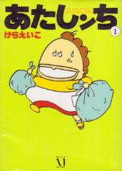 [けらえいこ]の漫画全巻