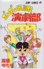 [高橋ゆたか]の漫画全巻