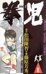 [藤原芳秀]の漫画全巻