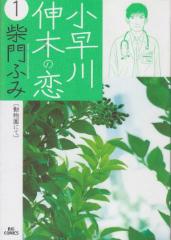 小早川伸木の恋 柴門ふみ