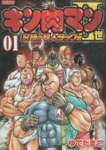 キン肉マン2世究極の超人タッグ編 漫画全巻