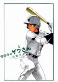 高校球児ザワさん 漫画全巻