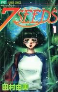 7SEEDS(セブンシーズ) 漫画全巻