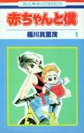 赤ちゃんと僕 漫画全巻