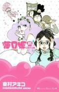 海月姫 漫画全巻