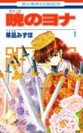暁のヨナ 漫画全巻