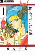 夢の雫黄金の鳥籠 漫画全巻
