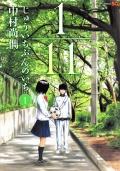 1/11じゅういちぶんのいち 漫画全巻