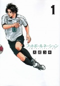 フットボールネーション 漫画全巻