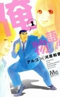 俺物語 漫画全巻