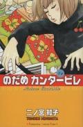 のだめカンタービレ 漫画全巻