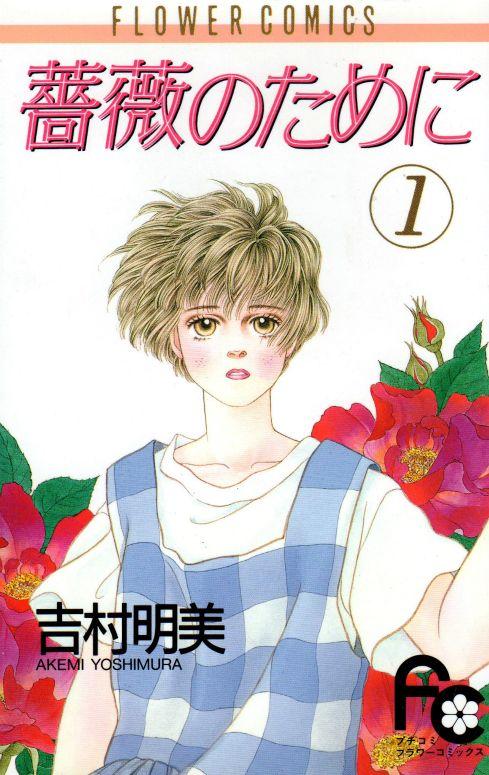 薔薇のために 吉村明美 [漫画全巻セット]