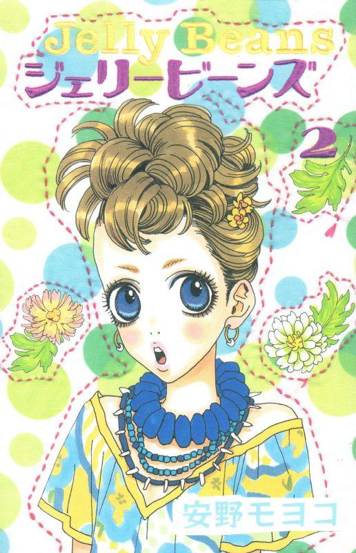 安野モヨコ - 漫画 ...