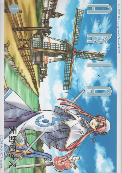 ARIA (漫画)の画像 p1_23
