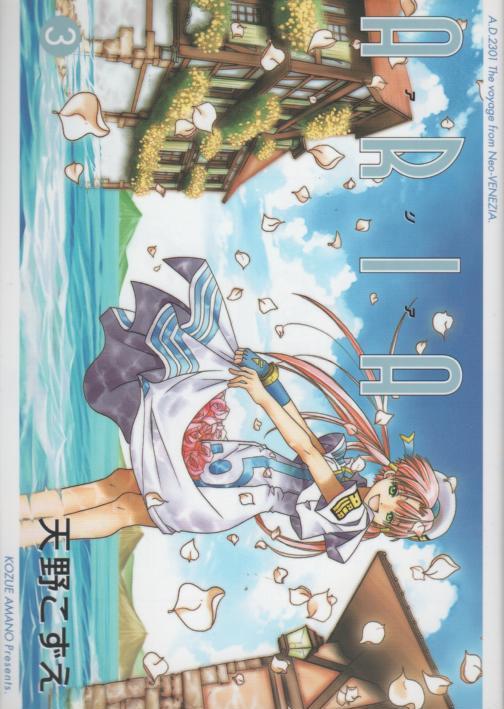 ARIA (漫画)の画像 p1_25