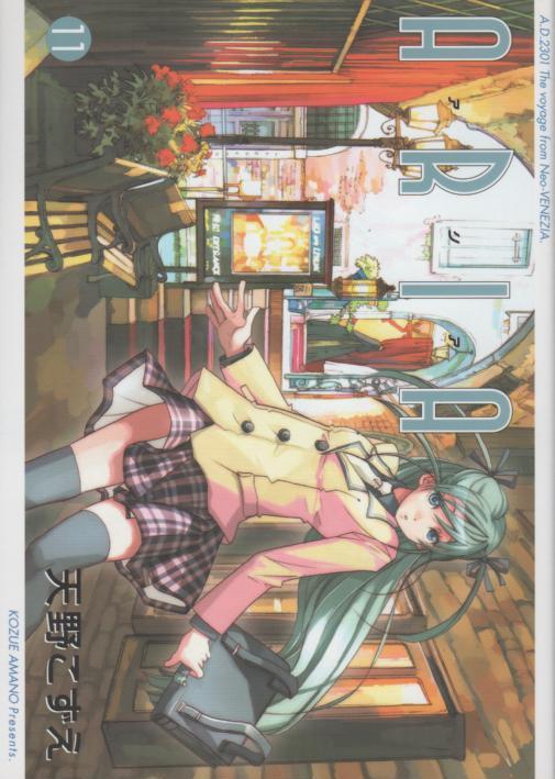ARIA (漫画)の画像 p1_26