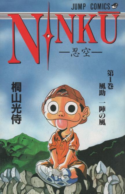 NINKU  忍空 の画像 p1_28