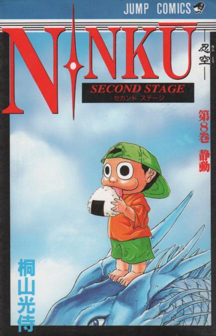 NINKU  忍空 の画像 p1_31
