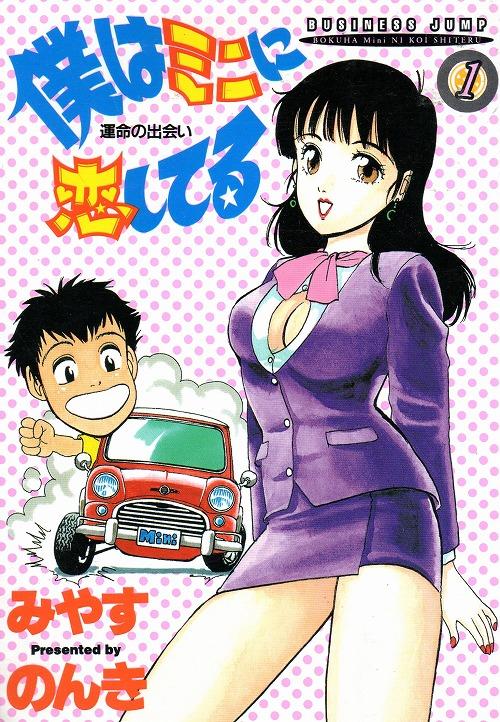 みやすのんき,Miyasu Nonki,みやす のんき,Nonki Miyasu,漫画家