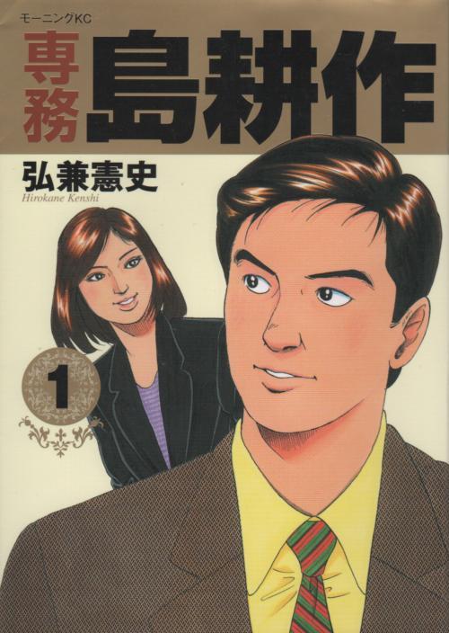 専務島耕作 弘兼憲史 [漫画全巻セット]