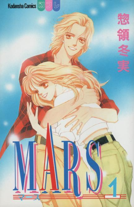 MARS(マース) 惣領冬実 [漫画全巻セット]