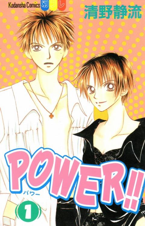 POWER(パワー) 清野静流 [漫画全巻セット]