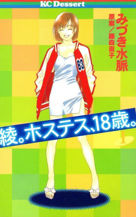 綾、ホステス18歳 みづき水脈 [漫画全巻セット]