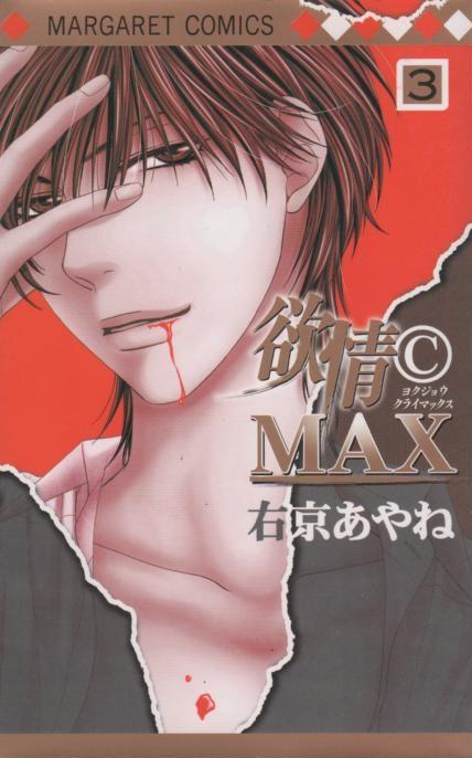 欲情 c max 欲情クラィマックス 1 7�� 全�� 完结 漫画全...