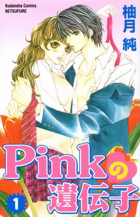 Pinkの遺伝子 柚月純 [漫画全巻セット]