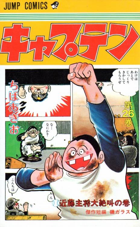 キャプテン (漫画)の画像 p1_10