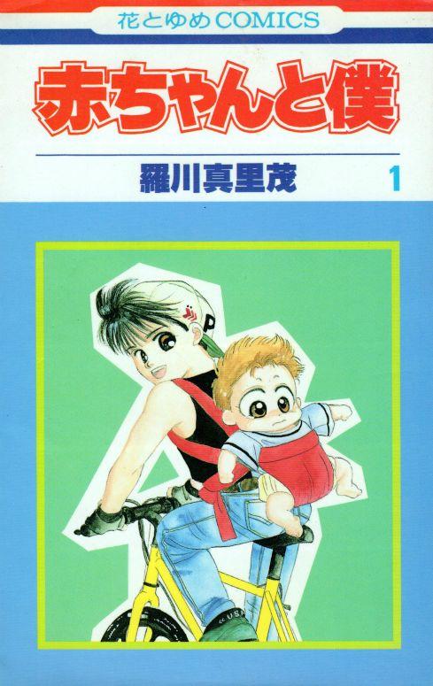 赤ちゃんと僕 羅川真里茂 [漫画全巻セット]