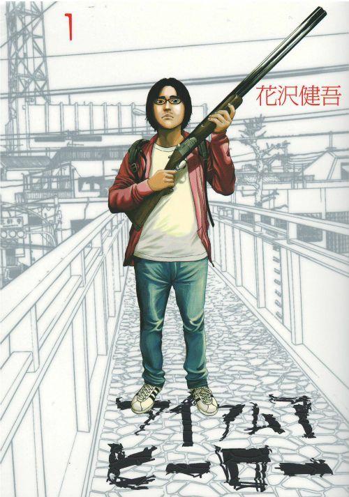 アイアムアヒーロー 花沢健吾 [漫画全巻セット]