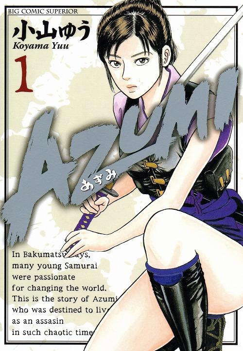 AZUMI(あずみ) 小山ゆう [漫画全巻セット]