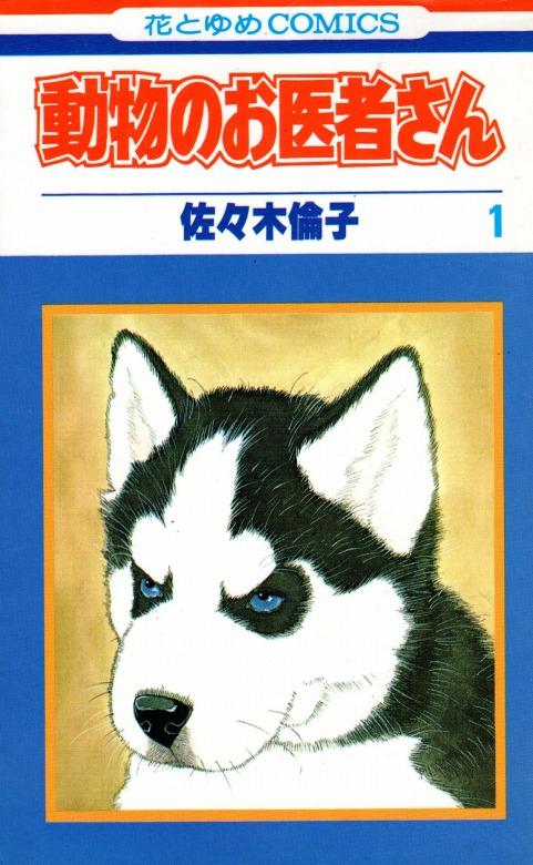動物のお医者さん 佐々木倫子 [漫画全巻セット]