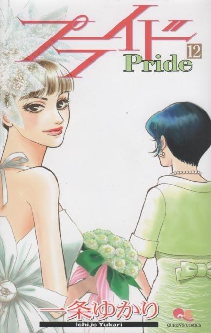 プライド 一条ゆかり - 漫画、コミック -【garitto】