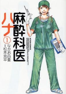 麻酔科医ハナ なかお白亜 [漫画全巻セット]