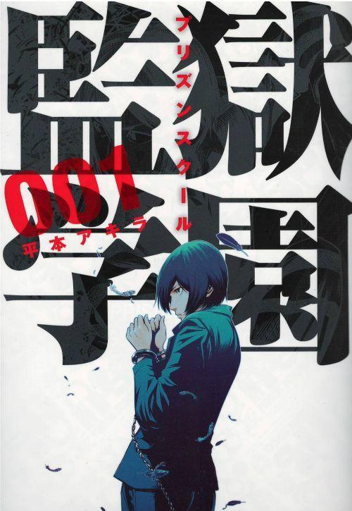 監獄学園 平本アキラ [漫画全巻セット]