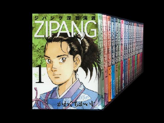 ジパング (漫画)の画像 p1_23