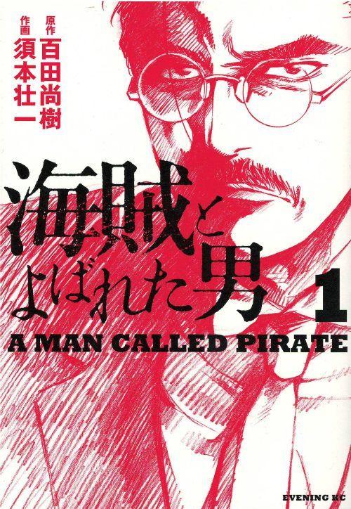 海賊とよばれた男 須本壮一 [漫画全巻セット]