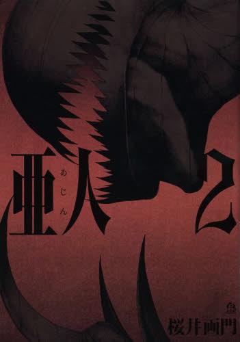 亜人 (漫画)の画像 p1_19