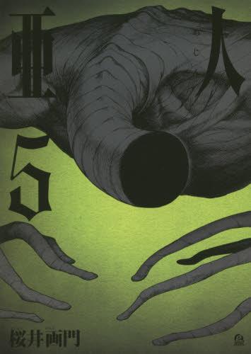 亜人 (漫画)の画像 p1_37